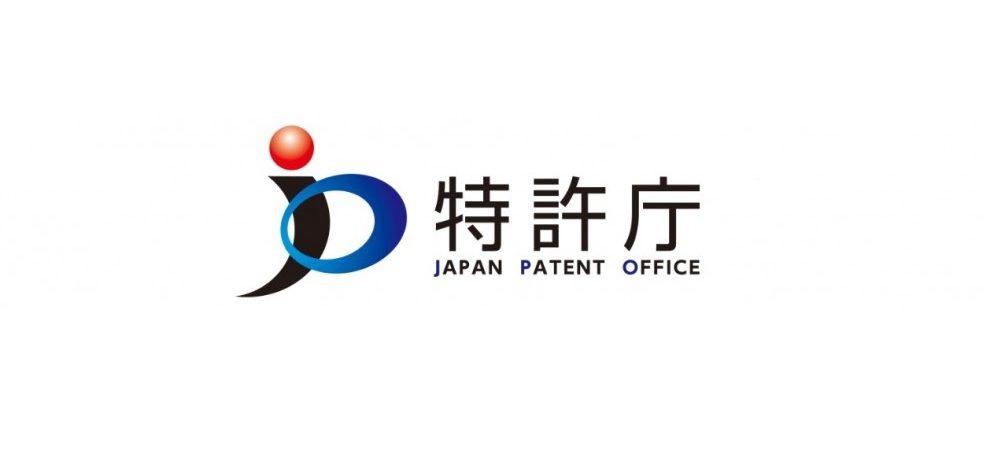 日本特許廳近期政策動態