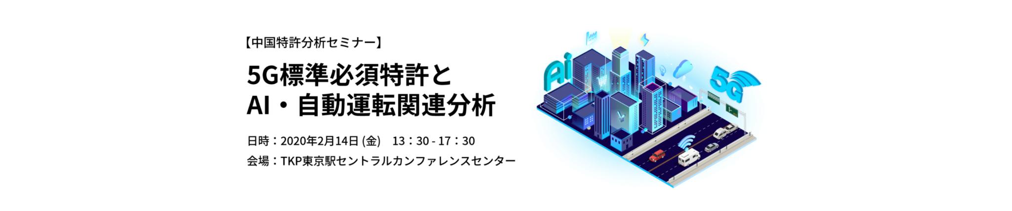 2020年2月14日(金)に「5G標準必須特許と AI・自動運転関連分析」と題して、無料セミナーを開催致します。